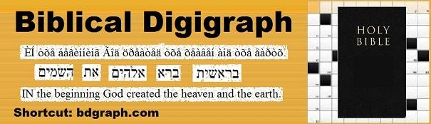 Biblical Digigraph